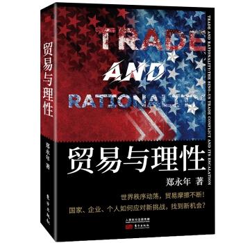 贸易与理性
