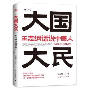 大国大民:王志纲话说中国人