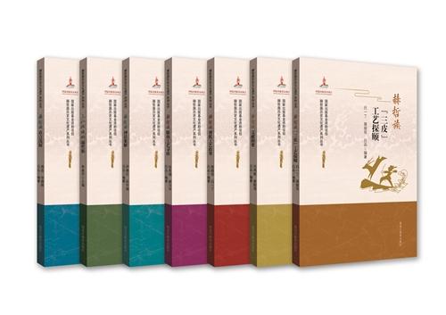 赫哲族历史文化遗产系列丛书(共7册)