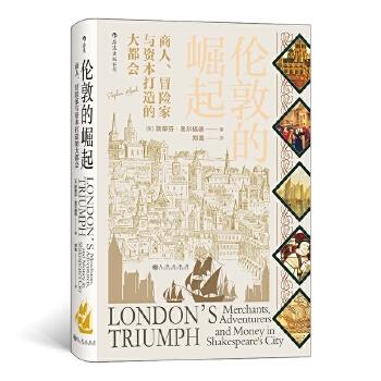 汗青堂丛书053·伦敦的崛起:商人、冒险家与资本打造的大都会