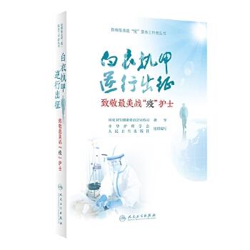 """白衣执甲 逆行出征:致敬最美战""""疫""""护士"""