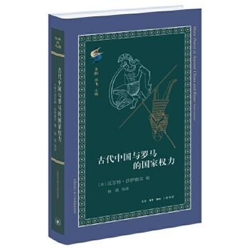 古代中国与罗马的国家权力