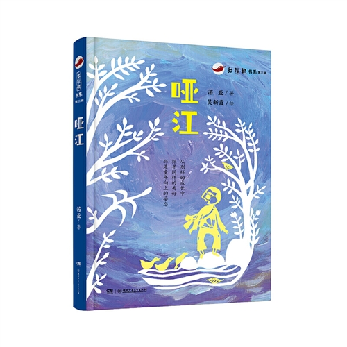 哑江:红辣椒书系·第三辑
