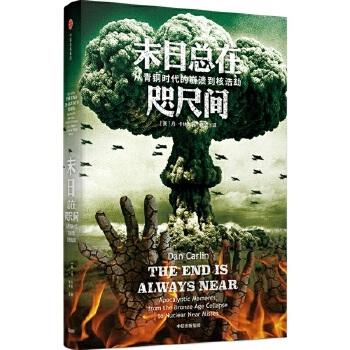 末日总在咫尺间:从青铜时代的崩溃到核浩劫