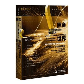 黑金世界:破解贩毒集团的运营术