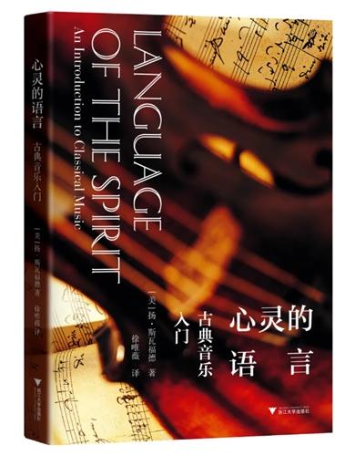 心灵的语言:古典音乐入门