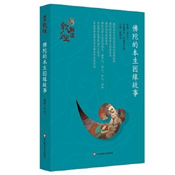 解读敦煌·佛陀的本生因缘故事(平装版)