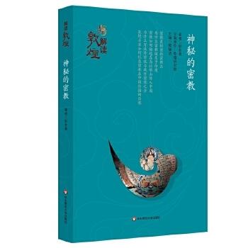 解读敦煌·神秘的密教(平装版)
