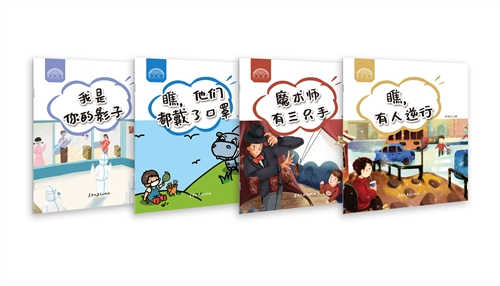 儿童成长守护系列丛书(4册)