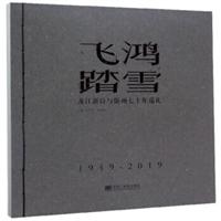 飞鸿踏雪:龙江新诗与版画七十年巡礼(1949-2019)