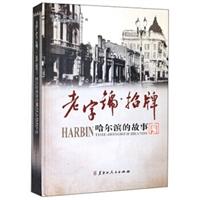 老字号•招牌——哈尔滨的故事