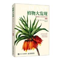 植物大发现 植物猎人的传奇故事(修订版)