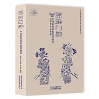 蓝雅白韵:中国蓝印花布纹样研究(精装)