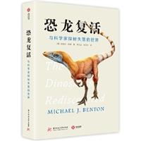 恐龙复活:与科学家探秘失落的世界