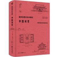 中国祠堂(精装)