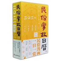民俗掌故日历3.0版(2021)