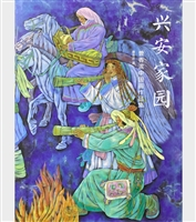 兴安家园:曹香滨中国画作品集