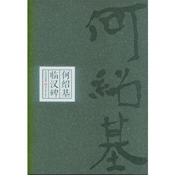 何绍基临汉碑(共10册)(精)