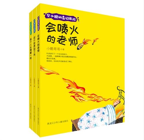 安小酷的奇幻历险(共3册)