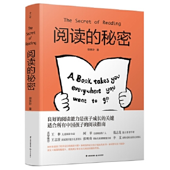 千寻育人·阅读的秘密