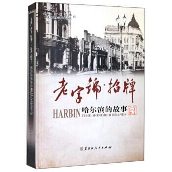 老字号·招牌——哈尔滨的故事