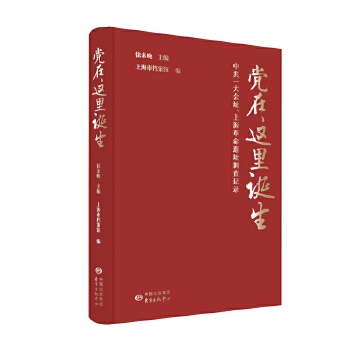 党在这里诞生:中共一大会址、上海革命遗址调查记录