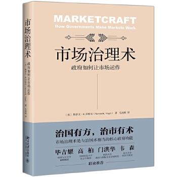市场治理术:政府如何让市场运作