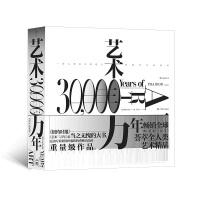 艺术三万年(精装)