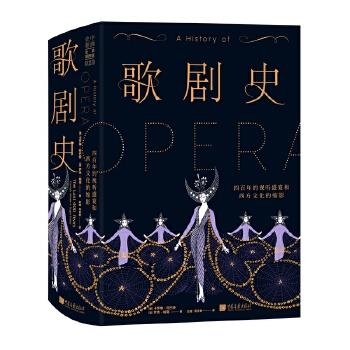 歌剧史:四百年的视听盛宴和西方文化的缩影(精装)