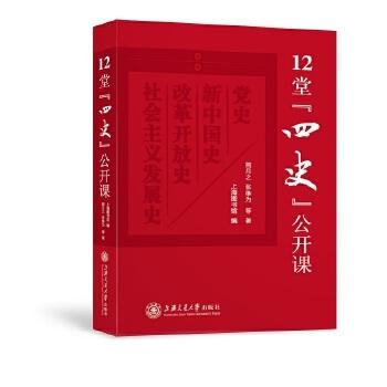 """12堂""""四史""""公开课"""