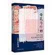 母乳与牛奶:近代中国母亲角色的重塑(1895-1937)