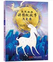 段段姐姐讲传统故事:九色鹿