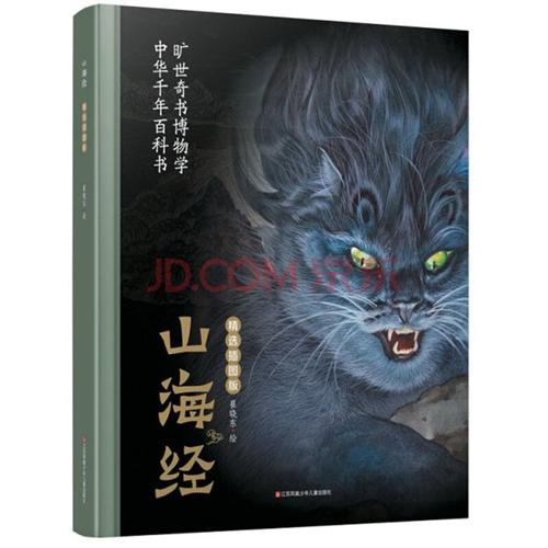 山海经(精选插图版)(精)