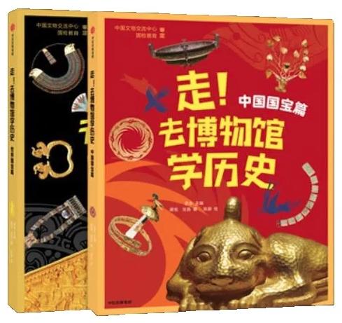 走!去博物馆学历史:中国国宝篇+世界国宝篇(套装2册)