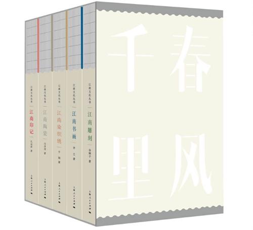 《江南文化丛书》5卷