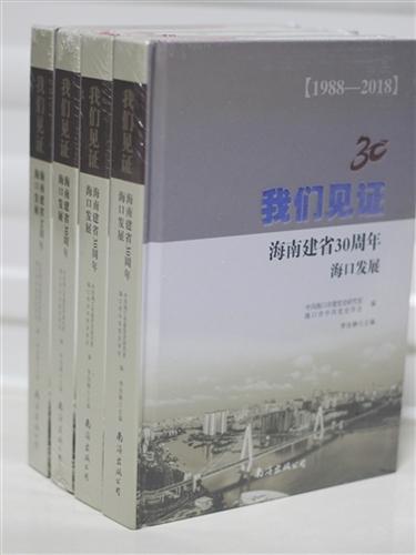 我们见证:海南建省30周年海口发展