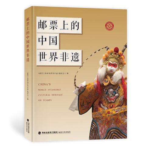 邮票上的中国世界非遗