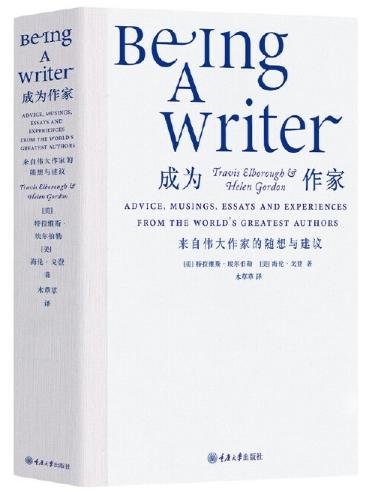 成为作家:来自伟大作家的随想与建议