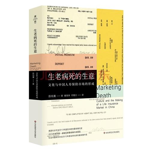 生老病死的生意:文化与中国人寿保险市场的形成