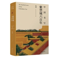 中国书写:紫禁城六百年