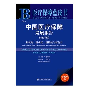 医疗保障蓝皮书:中国医疗保障发展报告(2020)