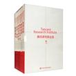 数字社会发展与治理丛书(全六册)