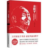 袁隆平(中国神农的世界传奇)