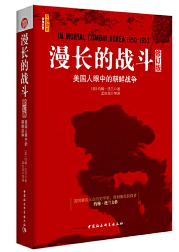漫长的战斗:美国人眼中的朝鲜战争(修订版)