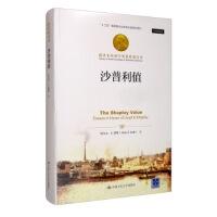 """沙普利值(诺贝尔经济学奖获得者丛书;""""十三五""""国家重点出版物出版规划项目)"""