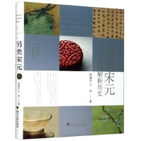 另类宋元(用食物解析历史)(精)