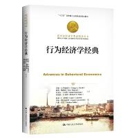 """行为经济学经典(诺贝尔经济学奖获得者丛书;""""十三五""""国家重点出版物出版规划项目)"""