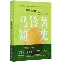 马铃薯简史(中国主粮)