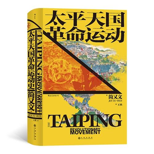 汗青堂丛书060·太平天国革命运动史