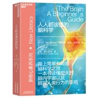 人人都该懂的脑科学(脑科学入门)